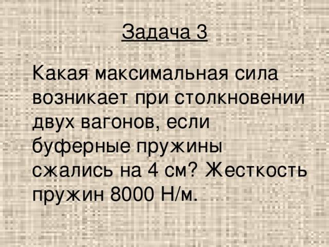 Решение: F упр = k ∙ ∆l -сила упругости Дано : СИ F = 1 Н ∆ l =10 см 0,1 м k -? k= F упр  ∆ l k=  1 Н  0,1 м =10 Н/м Ответ: 10 Н/м