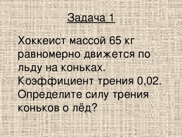 F тр = µmg