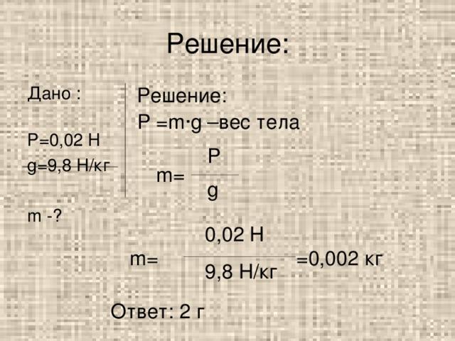 Задача 1 Самая маленькая птица – колибри весит 0,02 Н. Определите её массу.