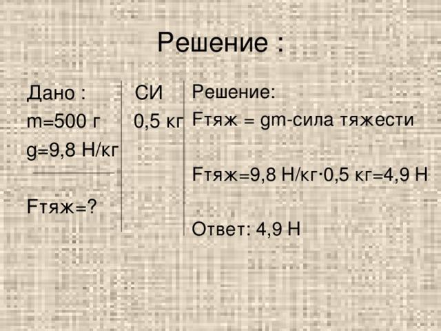 решить задачу по математике 5 класс автор мерзляк