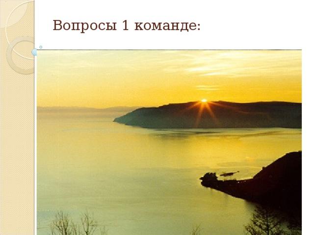 Вопросы 1 команде: 1. Какое озеро на территории России самое глубокое? Озеро Байкал, 1620м 2. Кто из животных бежит со скоростью на коротких дистанциях около100 км в час? Гепард 3.Как называется наша планета ? Земля