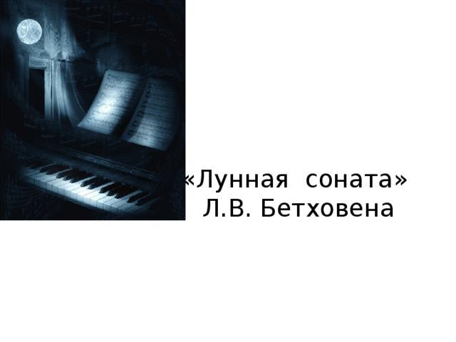 «Лунная соната»  Л.В. Бетховена