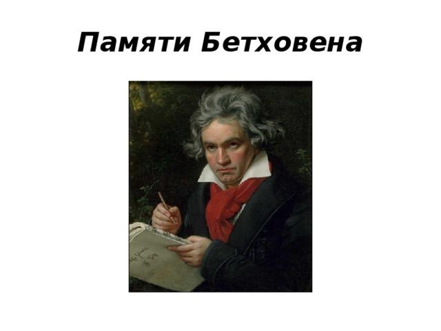 Памяти Бетховена