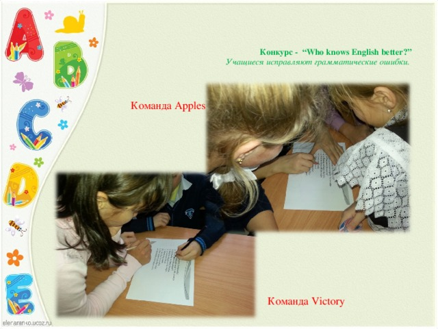 "Конкурс - "" Who knows English better ?""  Учащиеся исправляют грамматические ошибки. Команда Apples Команда Victory"