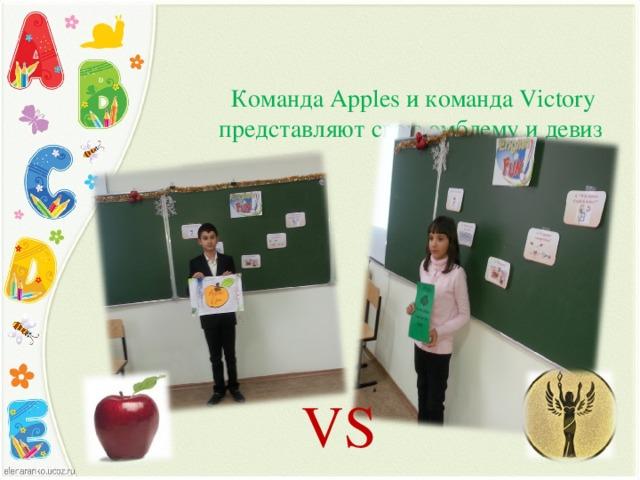 Команда Apples и команда Victory  представляют свою эмблему и девиз VS