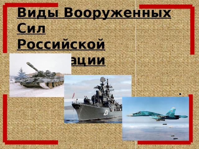 Виды Вооруженных Сил Российской Федерации .