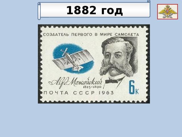 1882 год