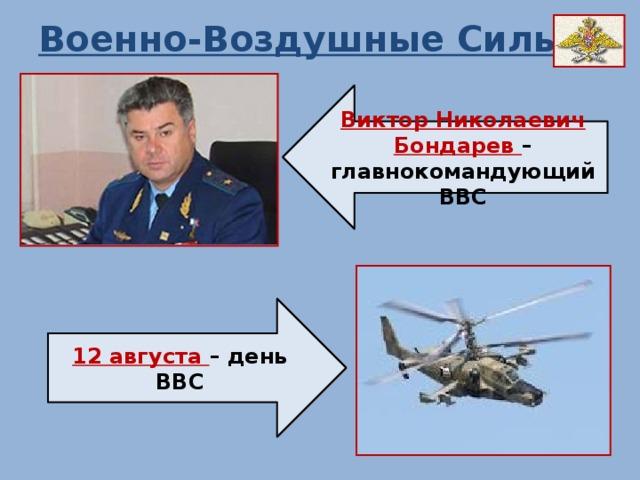 Военно-Воздушные Силы Виктор Николаевич Бондарев – главнокомандующий ВВС 12 августа – день ВВС