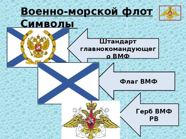 Военно-морской флот Символы Штандарт главнокомандующего ВМФ Флаг ВМФ Флаг ВМФ Флаг ВМФ Герб ВМФ РВ