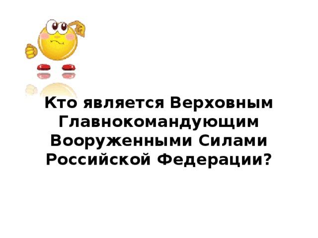 Кто является Верховным Главнокомандующим Вооруженными Силами Российской Федерации?