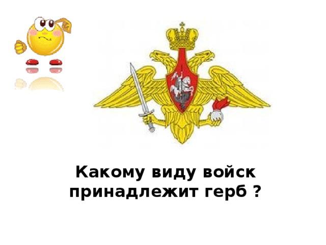 Какому виду войск принадлежит герб ?