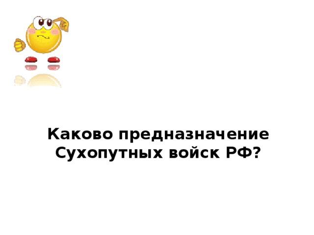 Каково предназначение Сухопутных войск РФ?