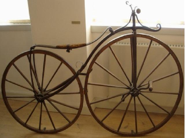 Около 1840 года шотландец Макмиллан взял старую «лошадь денди» и присоединил рычаги на ось заднего колеса. Они соединялись приводными стержнями с педалями. Он ездил так ,что даже был арестован за бешенную езду!  Название «велосипед»(«байсикл») впервые появилось в 1865 году, когда француз Лалемен прикрепил рычаги и педали к переднему колесу механизма. Эти велосипеды в шутку прозвали «драндулетами», т.к. у них были тяжёлые деревянные рамы и железные обода, которые тряслись при езде.