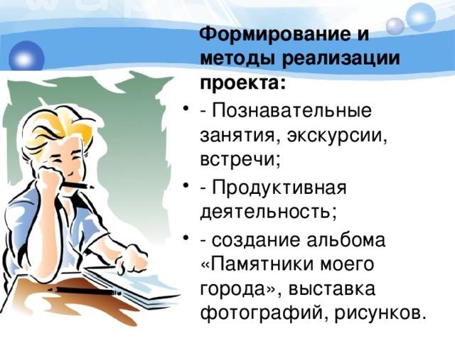Формирование и методы реализации проекта: