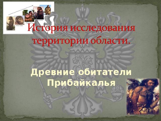 Древние обитатели Прибайкалья