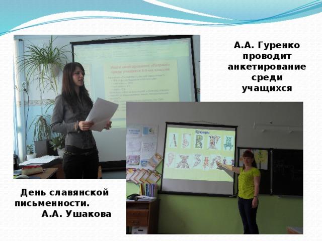 А.А. Гуренко проводит анкетирование среди учащихся День славянской письменности. А.А. Ушакова