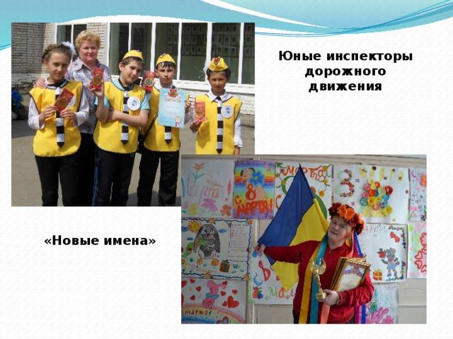 Юные инспекторы дорожного движения «Новые имена»
