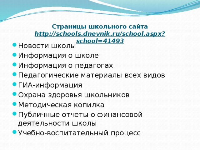 Страницы школьного сайта http://schools.dnevnik.ru/school.aspx?  school=41493