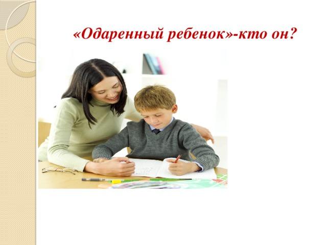 «Одаренный ребенок»-кто он?