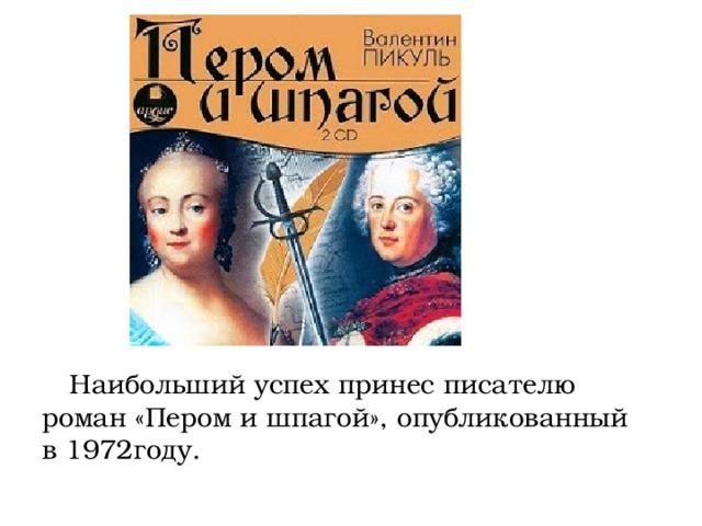 Наибольший успех принес писателю роман «Пером ишпагой», опубликованный в1972году.