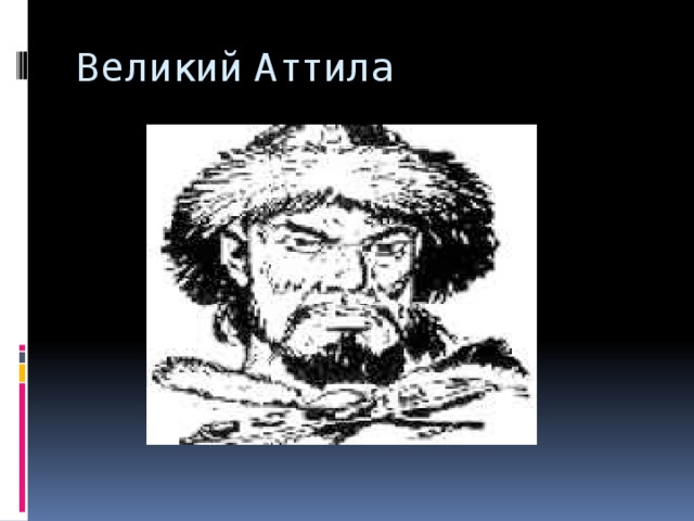 Великий Аттила