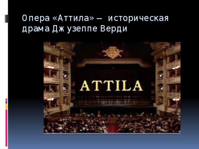 Опера «Аттила»— историческая драма Джузеппе Верди