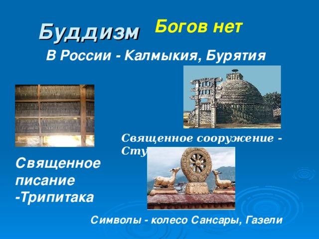 Буддизм Богов нет  В России - Калмыкия, Бурятия Священное сооружение - Ступа Священное писание -Трипитака Символы - колесо Сансары, Газели