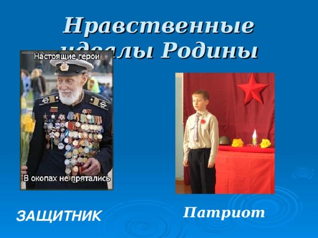 Нравственные идеалы Родины Патриот ЗАЩИТНИК