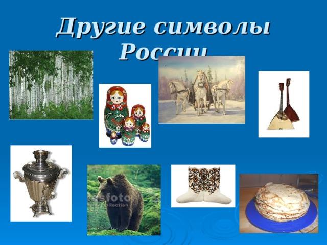 Другие символы России
