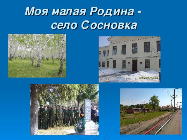 Моя малая Родина - село Сосновка