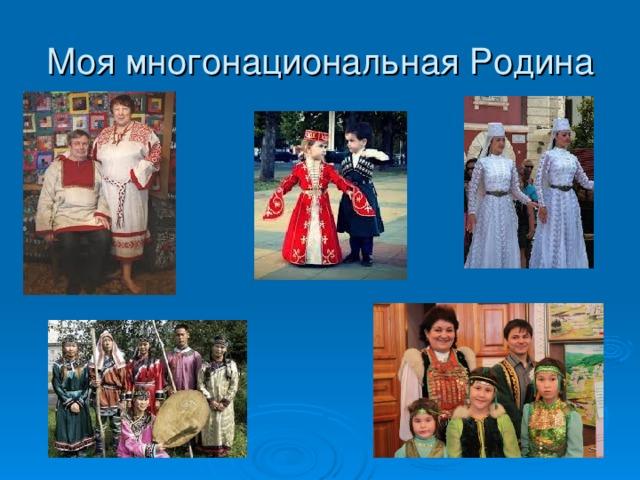 Моя многонациональная Родина