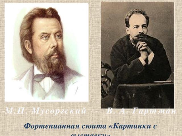 М.П. Мусоргский В.А.Гартман Фортепианная сюита «Картинки с выставки»