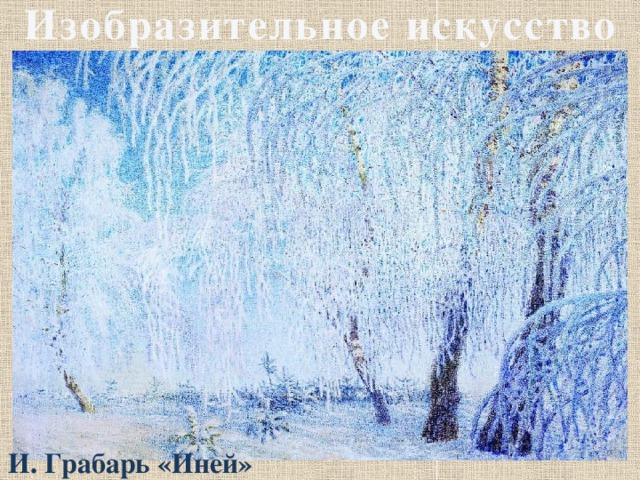 Изобразительное искусство И. Грабарь «Иней»