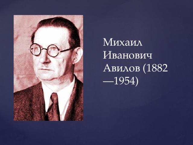 Михаил Иванович Авилов (1882—1954)