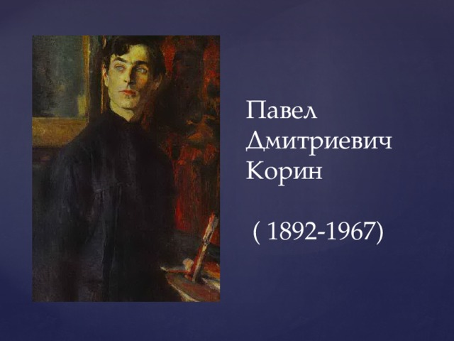 Павел Дмитриевич Корин   ( 1892-1967)