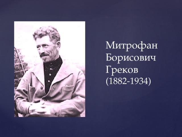 Митрофан Борисович Греков  (1882-1934)