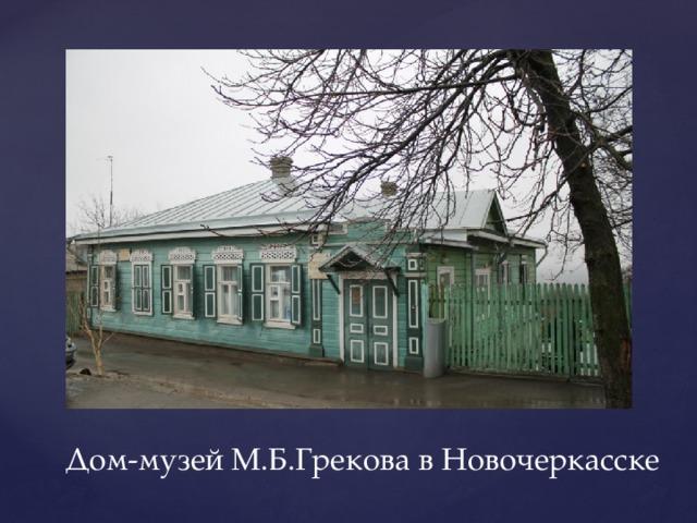 Дом-музей М.Б.Грекова в Новочеркасске