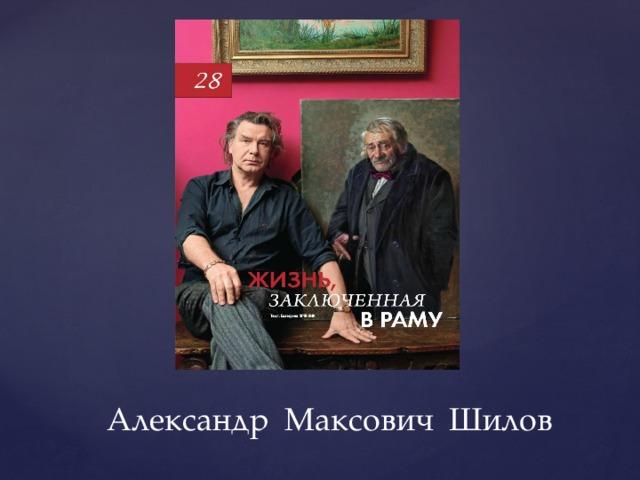 Александр Максович Шилов