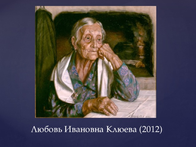 Любовь Ивановна Клюева (2012)