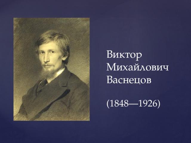 Виктор Михайлович Васнецов   (1848—1926)