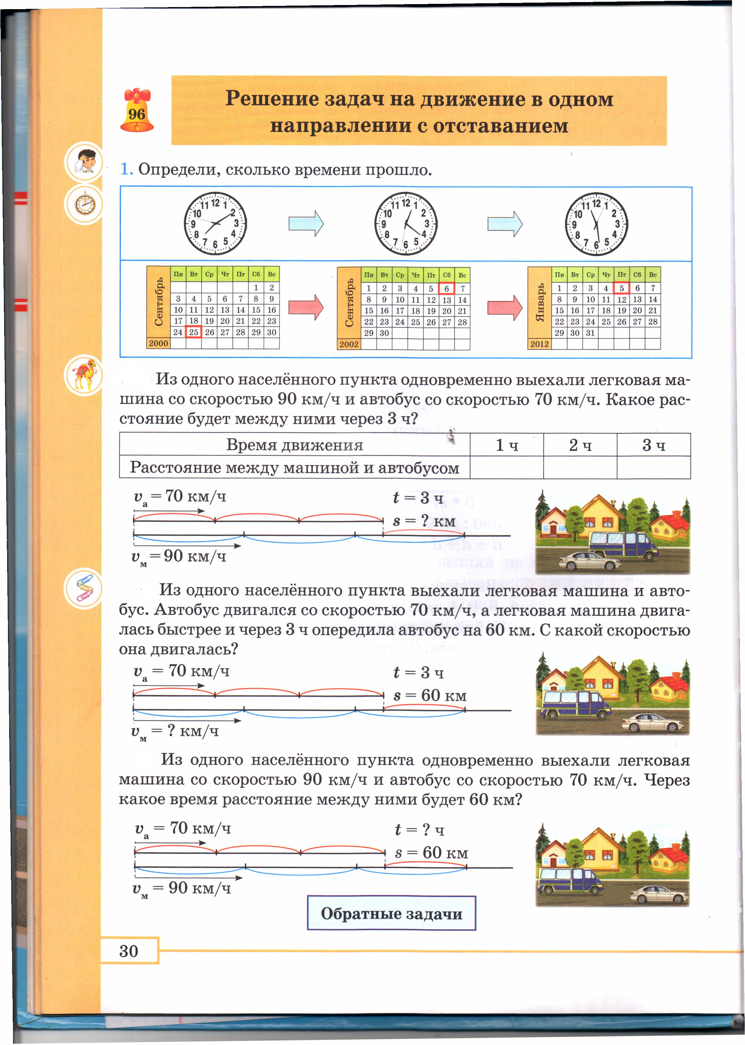 Тема решение задач на движение 5 класс решение онлайн задач исследование операций