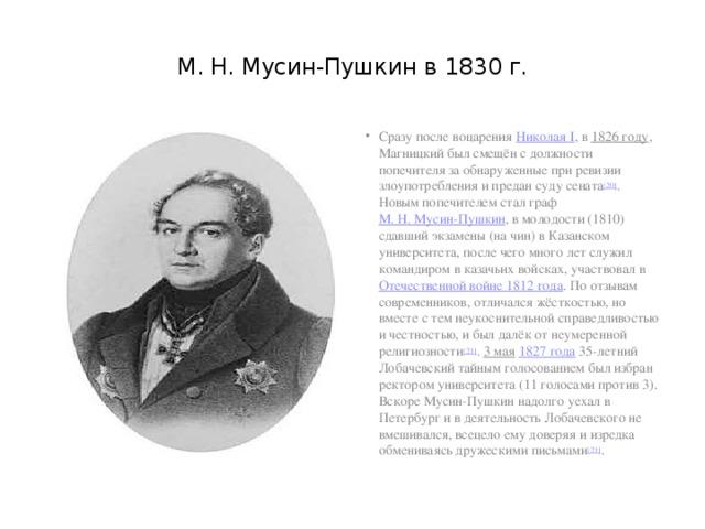 М. Н. Мусин-Пушкин в 1830 г.