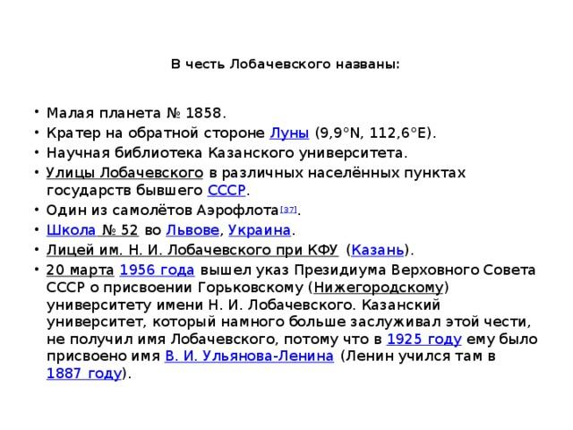 В честь Лобачевского названы: