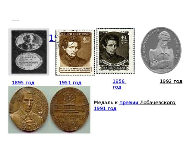 Юбилейные медали, монеты и марки     вского , 1991 год 1956 год 1992 год 1895 год 1951 год Медаль к премии  Лобачевского , 1991 год