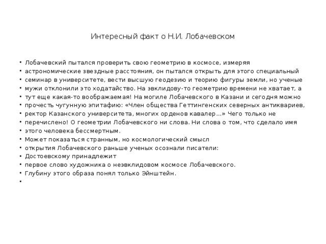 Интересный факт о Н.И. Лобачевском