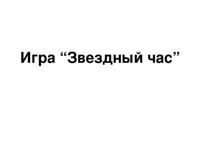 """Игра """"Звездный час"""""""