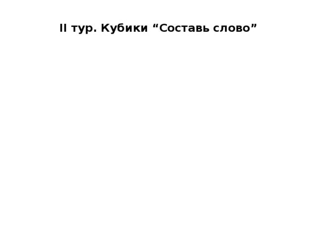 "II тур. Кубики ""Составь слово"""