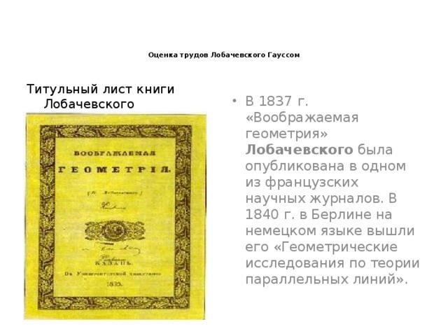 Оценка трудов Лобачевского Гауссом   Титульный лист книги Лобачевского «Воображаемая геометрия»
