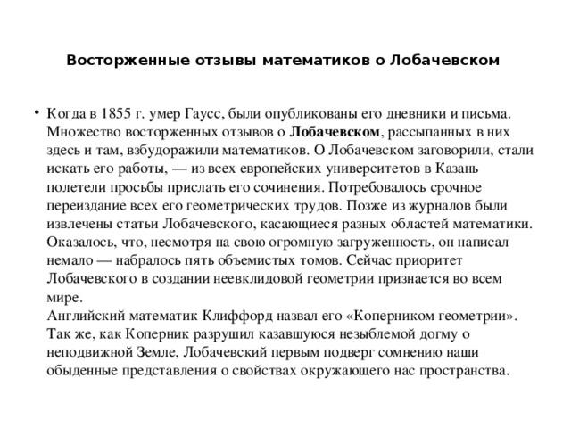 Восторженные отзывы математиков о Лобачевском
