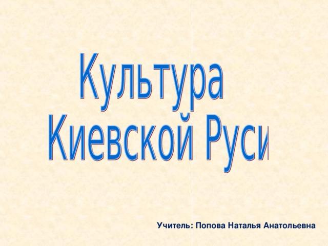 Учитель: Попова Наталья Анатольевна